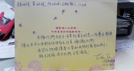 ka-yin-thankyou-card